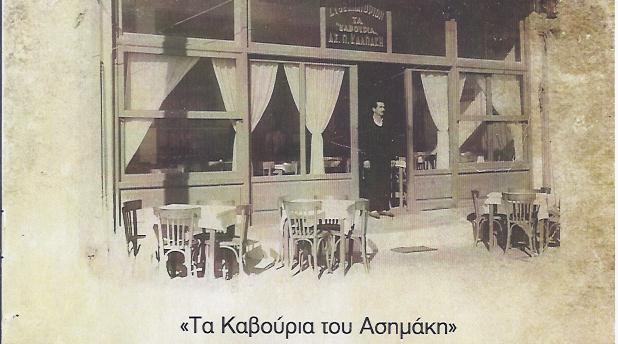 Κοσμάς Καλπάκης & ΣΙΑ Ε.Ε.