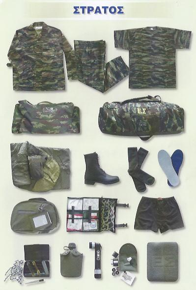 69d3e0860c9 Στρατιωτικά είδη Πειραιάς σε Νίκαια - Φωτογραφίες | Στρατιωτικά Είδη ...