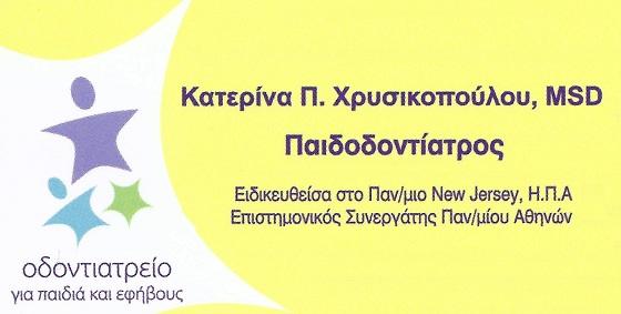 ΧΡΥΣΙΚΟΠΟΥΛΟΥ ΑΙΚΑΤΕΡΙΝΗ