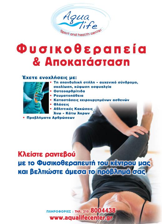 Έχετε προβλήματα με τις αρθρώσεις σας? Κλείστε ένα ραντεβού με το φυσικοθεραπευτή του aqua life και βελτιώστε άμεσα το πρόβλημά σας.