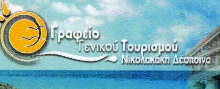 Τουριστικό Γραφείο Νικολακάκη Δέσποινα στην Αθήνα