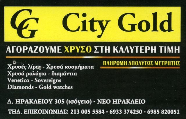 City Gold - Αγορά χρυσού