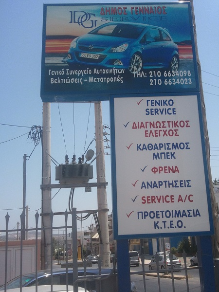 Συνεργεία Αυτοκινήτων στα Σπάτα