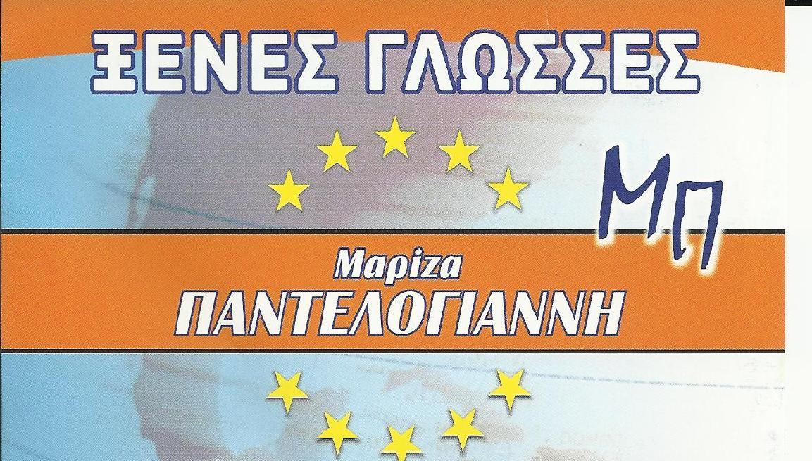 Παντελογιάννη Μαρίζα - Ξένες γλώσσες
