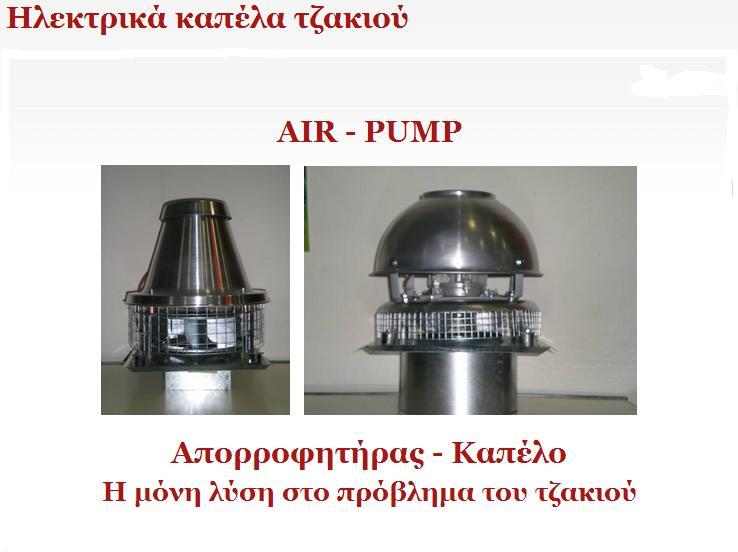 ηλεκτρικα καπελα χονδρικη λιανικη πωληση αθηνα - αττικη - πανελλαδικα