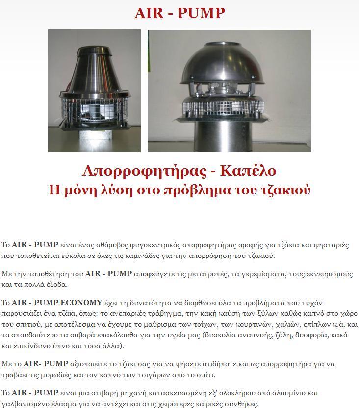 ηλεκτρικοι απορροφητηρες τζακιου σομπας ηλεκτρικα καπελα χονδρικη λιανικη πωληση πανελλαδικα