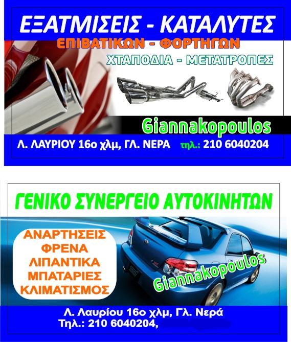 Giannakopoulos - ΓΙΑΝΝΑΚΟΠΟΥΛΟΣ ΔΗΜΗΤΡΗΣ