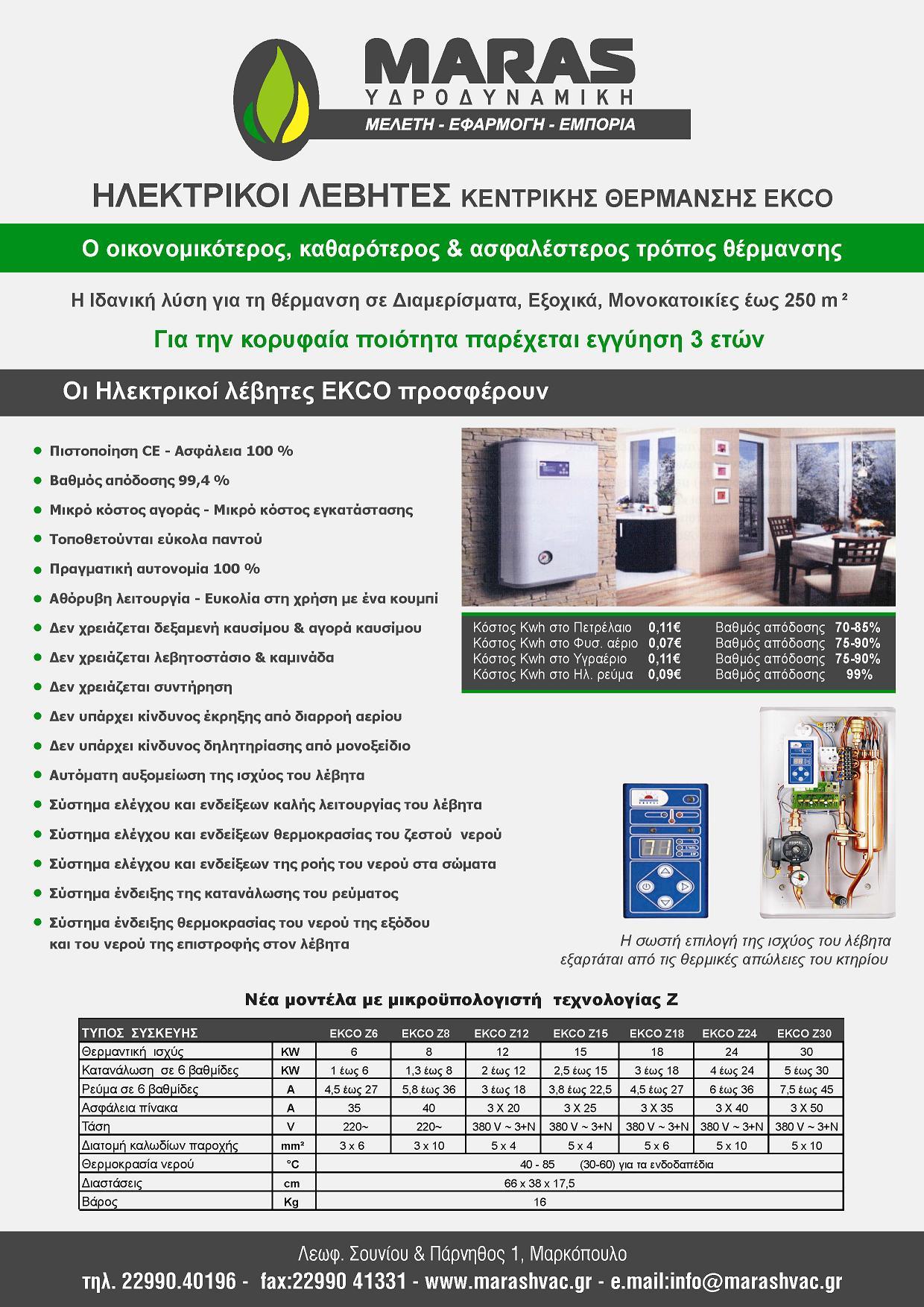 Ηλεκτρικοί Λέβητες Κεντρικής Θέρμανσης EKCO, Μαρκόπουλο,Πόρτο Ράφτη, Κορωπί, Καλύβια, Λαύριο