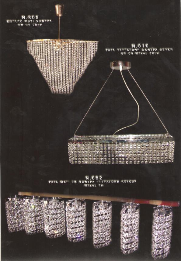 ραγα - και παραληλογραμμο φωτιστικο - κρυσταλλο ματι - κωνος