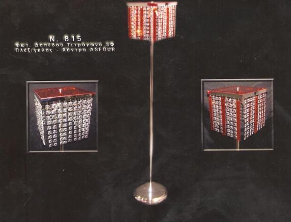 φωτιστικο δαπεδου τετραγωνο κρυσταλλο με πλεξιγκλασ και σκετο