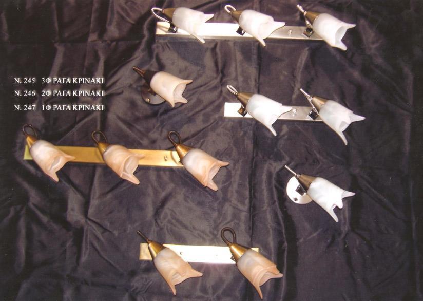 απλικες κρινακι ραγα και οροφης