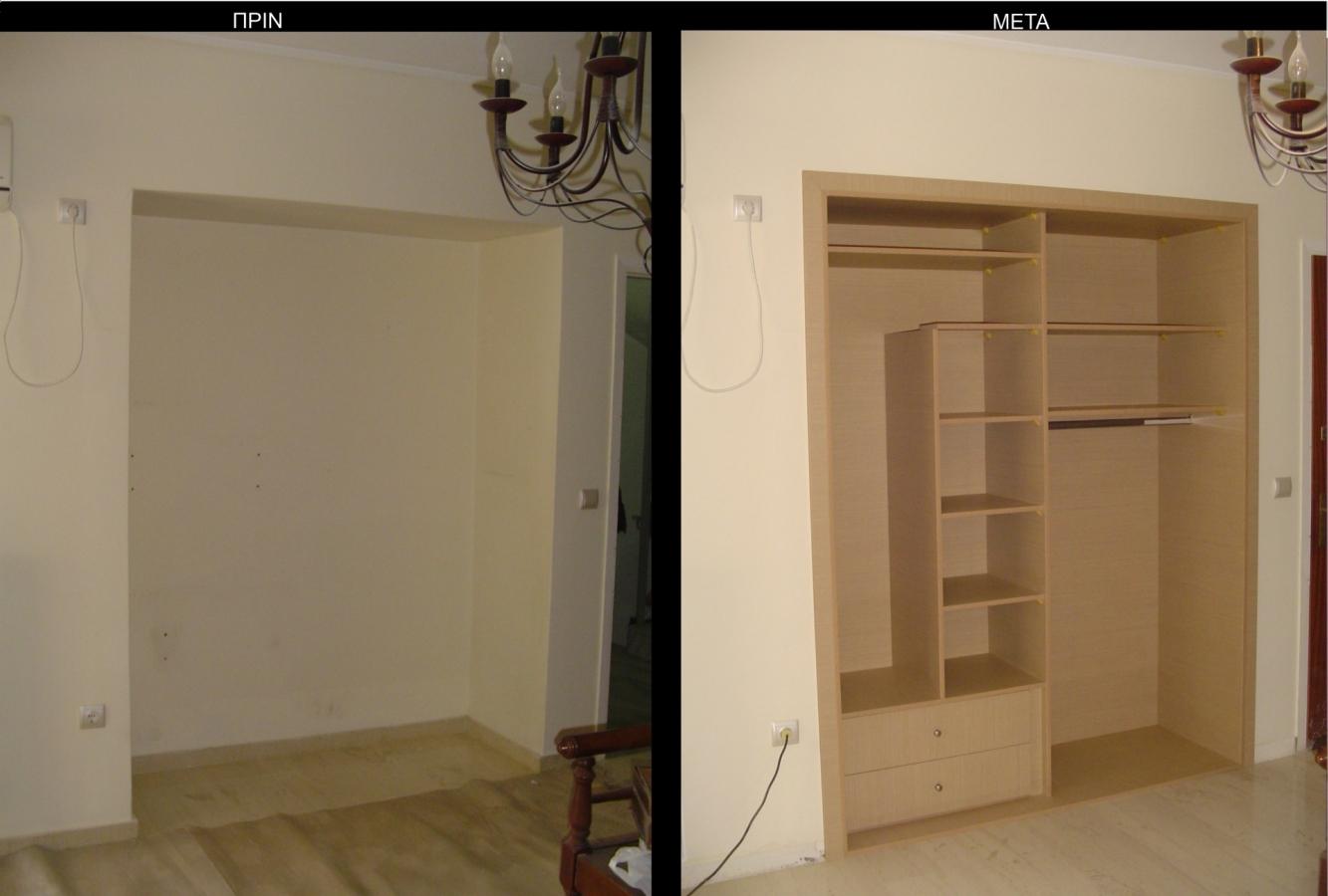 συρόμενη ντουλάπα πρίν και μετά.
