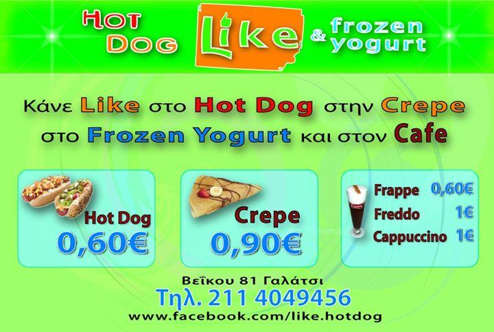 Το κατάστημα LIKE βρίσκετε στο Γαλάτσι και έχει εύκολη πρόσβαση από Λαμπρινή, Κυψέλη, Καλογρέζα, Νέα Ιωνία, Ριζούπολη.