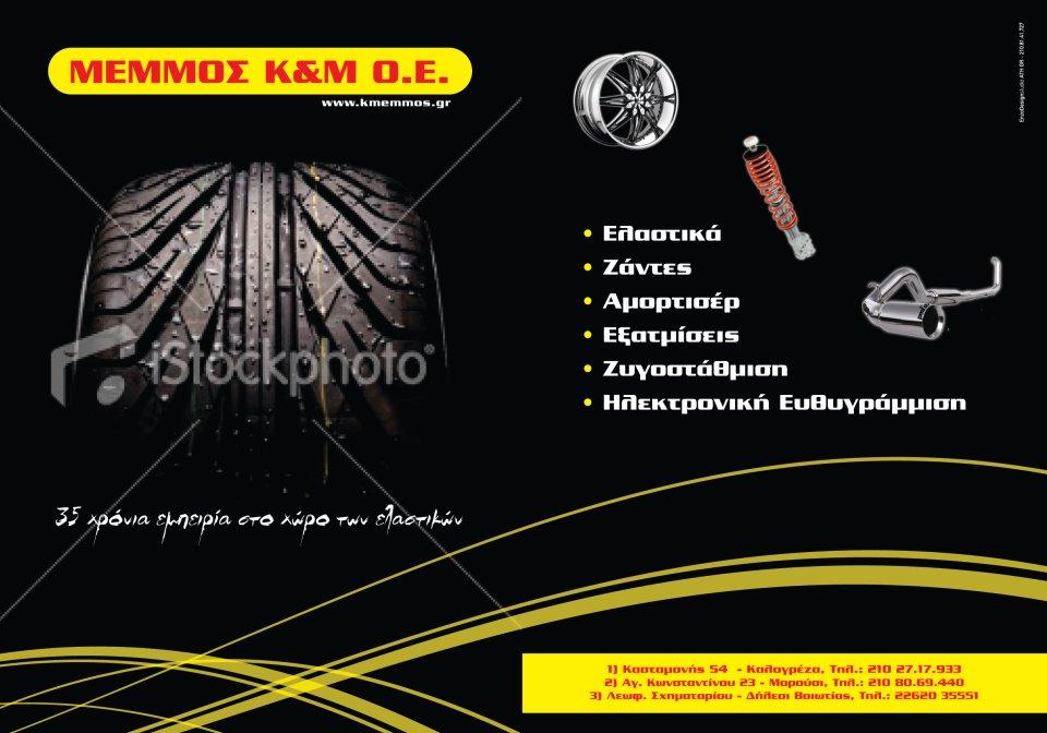 Μέμμος Μ. & Κ. Ο.Ε.