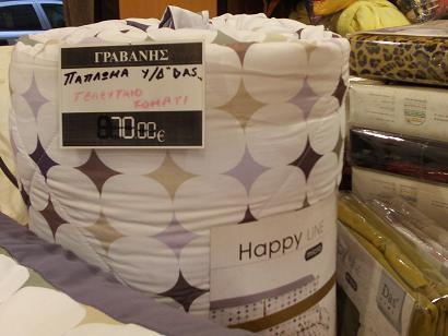 ... παπλώματα κουρτίνες κουρτινόξυλα ΓΡΑΒΑΝΗΣ Πειραιάς Μοσχάτο Καλιθέα · Λευκά  είδη παπλώματα Γραβάνης Πειραιάς Νίκαια Κερατσίνι ... 538178a094d