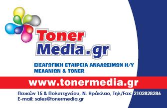 TONERMEDIA.GR