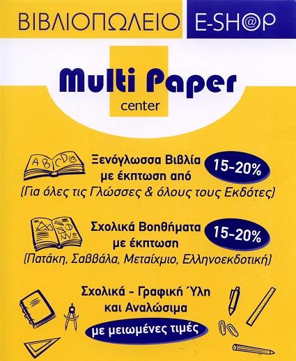 Το Βιβλιοπωλείο Multi Paper Center  βρίσκετε στο Γαλάτσι και έχει εύκολη πρόσβαση από Λαμπρινη, Ριζούπολη, Κυψέλη, Καλογρέζα. Παράδοση βιβλίων στο σπίτι