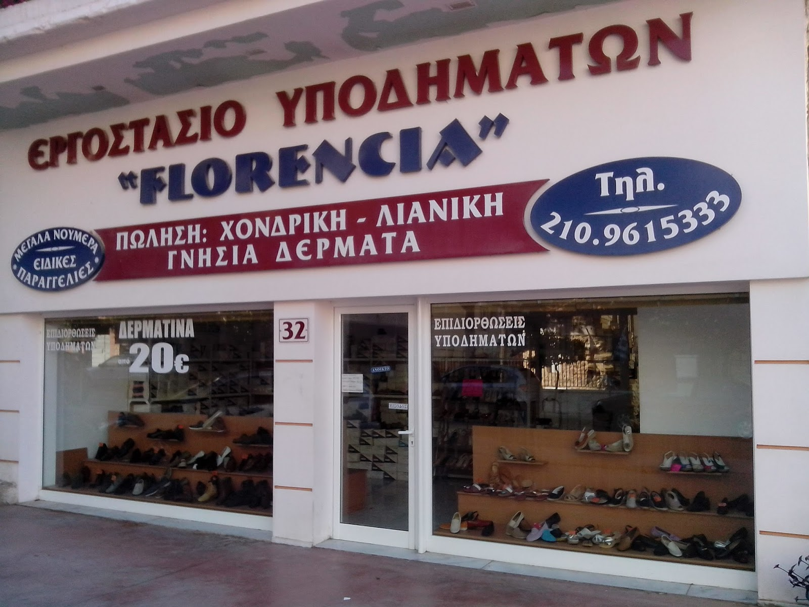 Florencia Δερμάτινα Παπούτσια Γλυφάδα σε Γλυφάδα - Γενικά ... 12c12bb3d5d