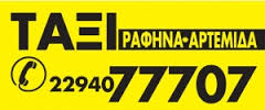 radio taxi of Rafina. taxi radio from to airport. taxi from to port of Rafina, Piraeus, Lavrio