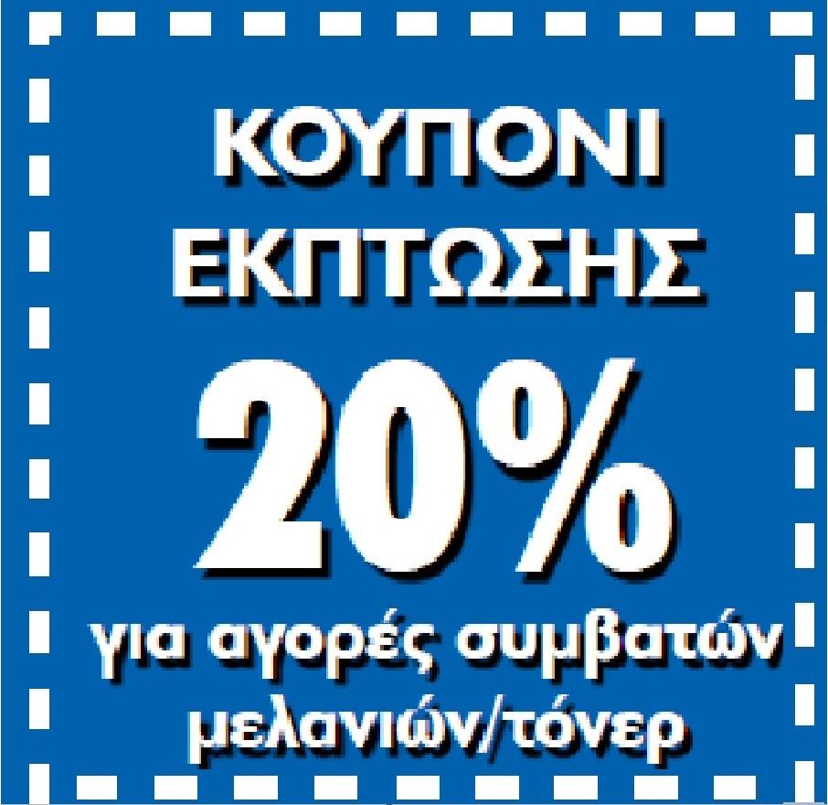 TONERMEDIA ΚΟΥΠΟΝΙ ΕΚΠΤΩΣΗΣ