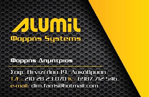 Φαρρής System Alumil
