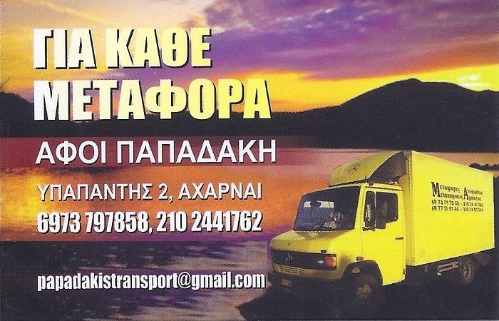 Μεταφορικές εταιρίες, Εταιρίες μεταφορών και μετακομίσεων στο Μενίδι (Αχαρναί): ΑΦΟΙ ΠΑΠΑΔΑΚΗ Μεταφορική στις Αχαρνές Μεταφορές - Μετακομίσεις για την περιοχή Μενιδίου και όλη την Ελλάδα, Μετακομίσεις με Ανυψωτικό Μηχάνημα - Αμπαλάζ κτλ