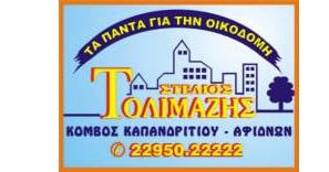 Τολιμάζης Στέλιος
