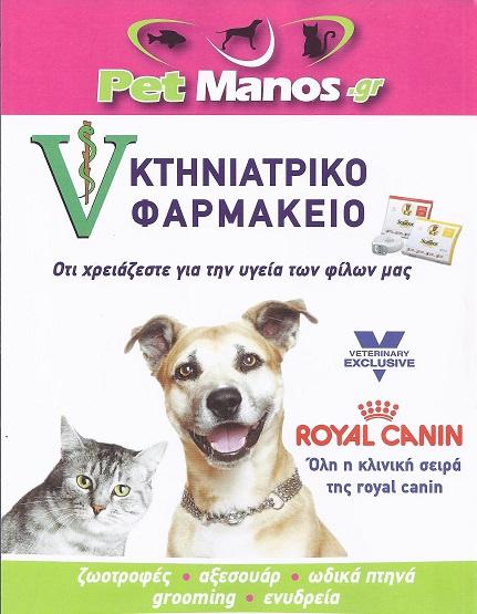 Κτηνιατρικά φάρμακα Αρτέμιδα Λούτσα
