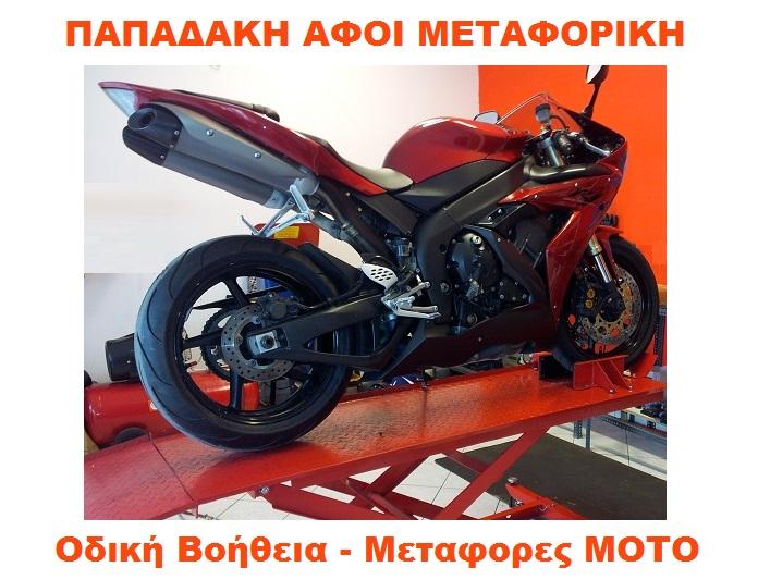 Οδική Βοήθεια Μοτοσυκλετών, ΠΑΠΑΔΑΚΗ ΑΦΟΙ Μεταφορική στο Μενίδι (Αχαρναί, Μεταφορές MOTO σε ολη την Αττική - Ελλαδα, Τμήμα Οδικής Βοήθειας Δικύκλων Μηχανών - Moto για την μεταφορά της μοτοσυκλέτας σας από και προς το συνεργείο σας