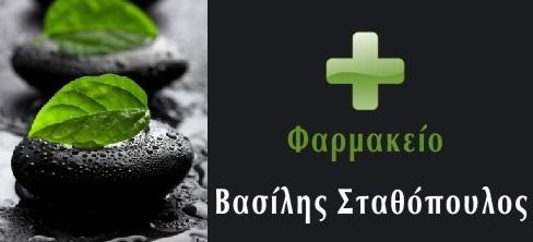 Σταθόπουλος Βασίλης ΦΑΡΜΑΚΕΙΑ ΑΝΟΙΞΗ