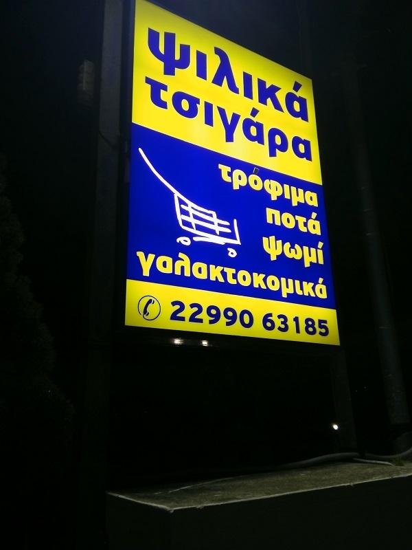 manikas-mini-market-porto-rafti-
