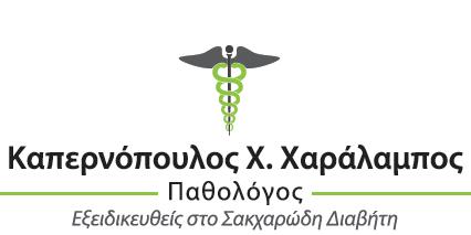 Καπερνόπουλος Χαράλαμπος ΠΑΘΟΛΟΓΟΣ ΔΙΑΒΗΤΟΛΟΓΟΣ ΚΑΛΑΜΑΤΑ
