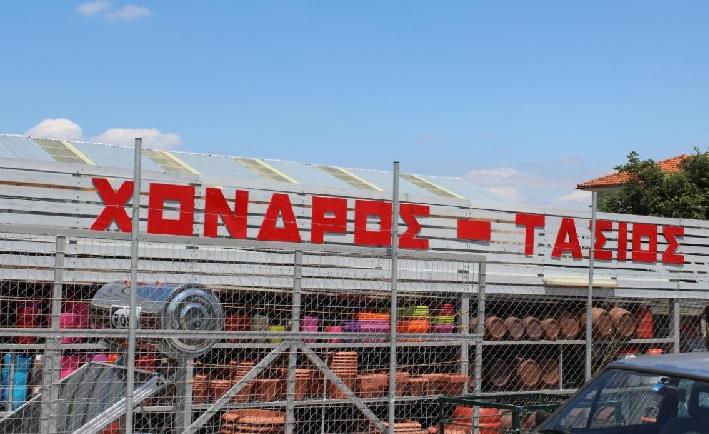 Χρωματοπωλείο, Εργαλεία Τρικάλων, ΧΟΝΔΡΟΣ & ΤΑΣΙΟΣ, 1ο χλμ Πύλης - Τρικάλων, Τρίκαλα, τηλ. 2434029061