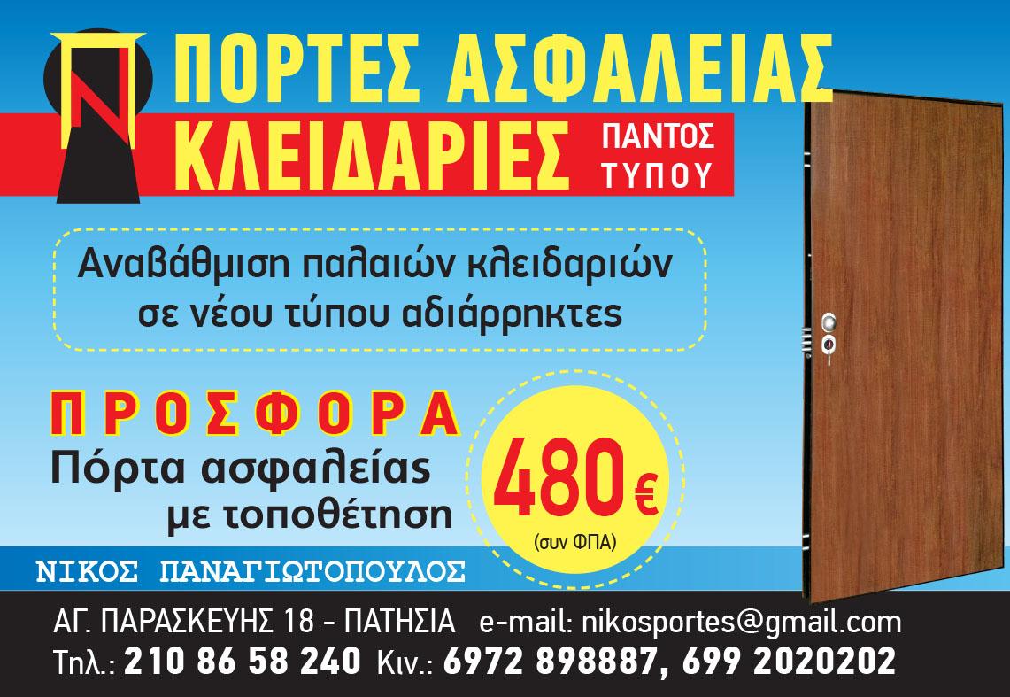 ΠΡΟΣΦΟΡΑ ΠΟΡΤΑ ΑΣΦΑΛΕΙΑΣ-ΑΝΑΒΑΘΜΙΣΗ ΚΛΕΙΔΑΡΙΑΣ-ΚΛΕΙΔΑΡΙΕΣ ΠΑΝΤΟΣ ΤΥΠΟΥ-ΠΑΝΑΓΙΩΤΟΠΟΥΛΟΣ ΝΙΚΟΣ-ΚΑΤΩ ΠΑΤΗΣΙΑ-ΑΘΗΝΑ-ΓΑΛΑΤΣΙ-ΤΟΠΟΘΕΤΗΣΗ ΠΟΡΤΑΣ-