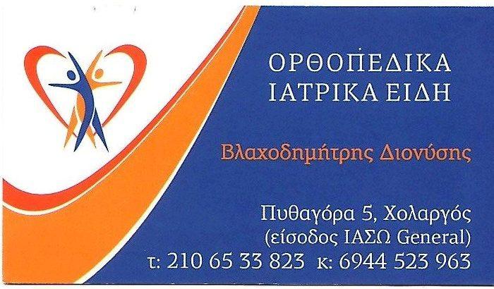 Βλαχοδημήτρης Δ. ΟΡΘΟΠΕΔΙΚΑ ΕΙΔΗ ΧΟΛΑΡΓΟΣ