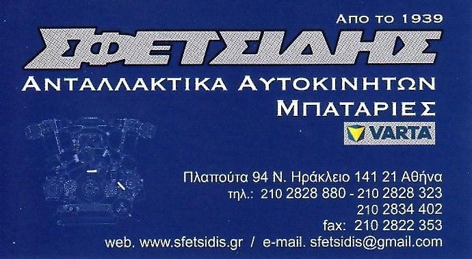 Ανταλλακτικά vw, audi, seat, skoda Νέο Ηράκλειο Αττικής, βόρεια προάστια, Λυκόβρυση, Πεύκη, Νέα Ιωνία