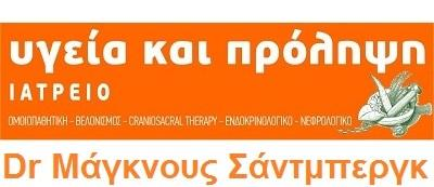 ΜΑΓΚΝΟΥΣ ΣΑΝΤΜΠΕΡΓΚ ΔΙΑΒΗΤΟΛΟΓΟΣ ΒΕΛΟΝΙΣΜΟΣ