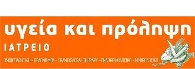 ΥΓΕΙΑ ΚΑΙ ΠΡΟΛΗΨΗ Ομοιοπαθητική Βελονισμός Ενδοκρινολόγοι Νεφρολόγοι ΝΕΑ ΕΡΥΘΡΑΙΑ