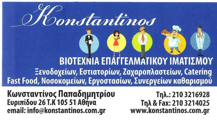 Konstantinos Στολές εργασίας Αθήνα κέντρο 2626b9f3ade
