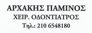 Αρχάκης Παμίνος Οδοντίατρος Χολαργός