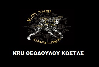 RAMA CAMP Θεοδούλου Κώστας Muay Thai Γέρακας