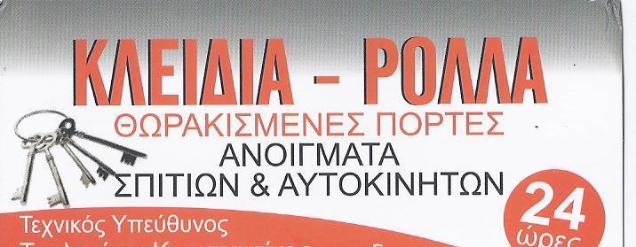 Γερακίτης Κ., Κλειδαράς - Ρολά Γκύζη - Κέντρο Αθήνας