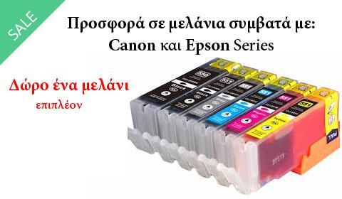 TONERMEDIA ΜΕΛΑΝΙΑ CANON ΚΑΙ EPSON