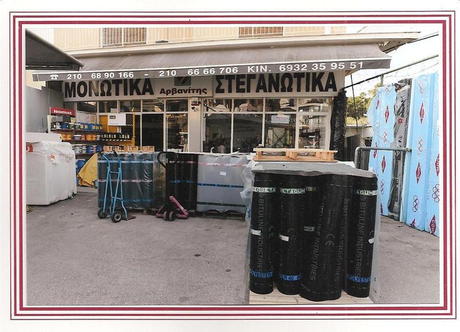 Μονωτικά υλικά DOW Παλλήνη, μονωτικά υλικά Sika Παλλήνη, μονωτικά υλικά Bituline Παλλήνη