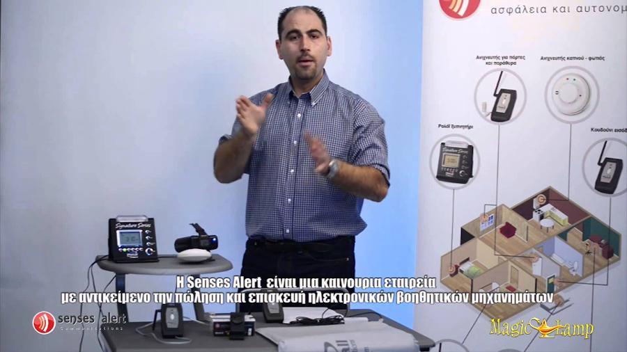 Συσκευές ειδοποίησης ΑΜΕΑ Κορωπί