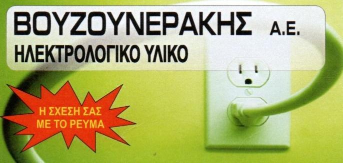 Βουζουνεράκης ΑΕ, Ηλεκτρολογικό υλικό Νέα Σμύρνη
