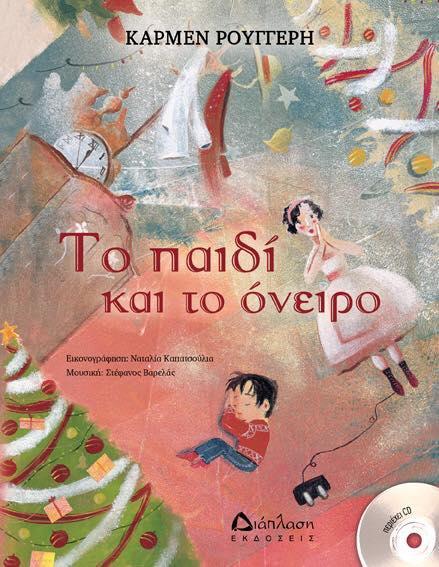 παιδικά βιβλία Μαρκόπουλο, παιδικά βιβλία Πόρτο Ράφτη, Παιδική λογοτεχνία Μαρκόπουλο, παιδικά βιβλία Κορωπί