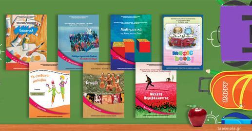 σχολικά βιβλία αργυρούπολη