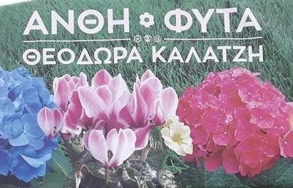 Θεοδώρα Καλατζή, Άνθη Φυτά, Παιανία