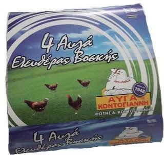 Συσκευασία - 4 Αβγά Ελευθέρας Βοσκής
